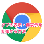 chrome_tab